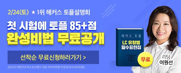 2/24(토) 토플설명회★참석지 필수표현집 무료★무료신청 go