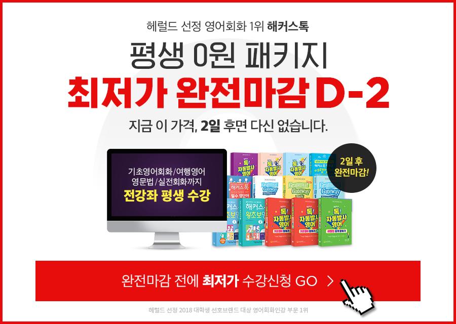 평생0원 마감임박 레이어 팝업 d-2