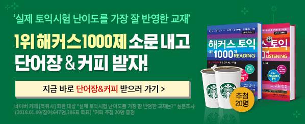 해커스 실전 1000제가 단어암기장+커피 쏜다!
