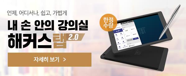내 손 안의 강의실 ★해커스탭 2.0★