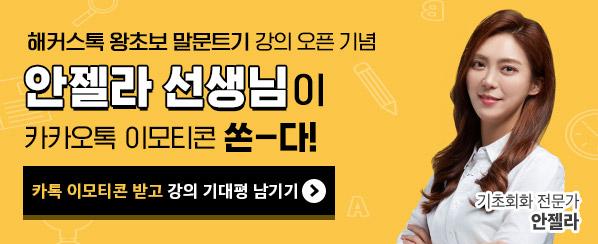 ★기대평만 남겨도 카카오톡 이모티콘 제공!★