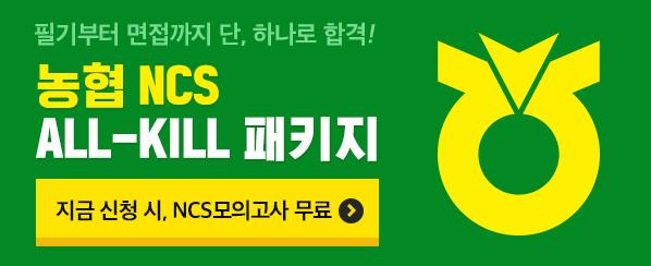 ★해커스 농협NCS 올킬 인강★ 단, 하나로 합격!