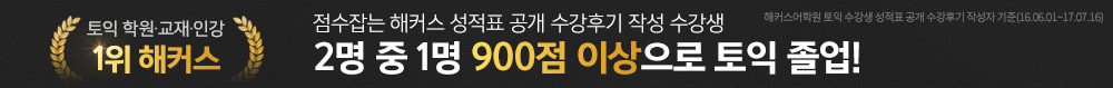 http://gscdn.hackers.co.kr/champ/files/banner/imglib_files/banner/imglib/1000x79_toeic.jpg
