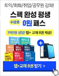1위 해커스 텝스 8월 수강신청