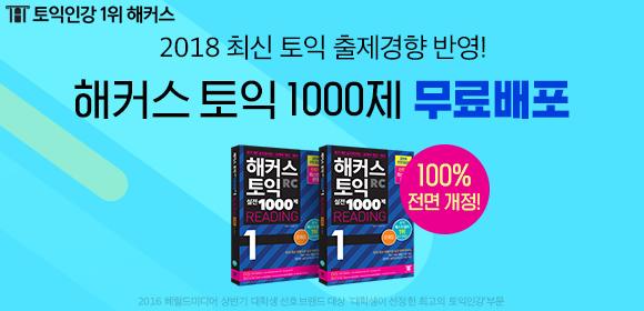 고사장소음버전 MP3 무료★ 해커스 실전 1000제