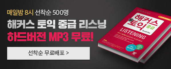 오늘밤 8시! 신토익 중급 리스닝 하드버전 MP3 배포..