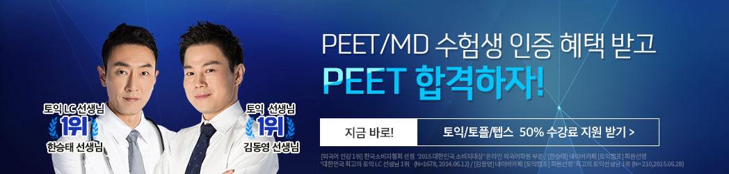 PEET 프로모션