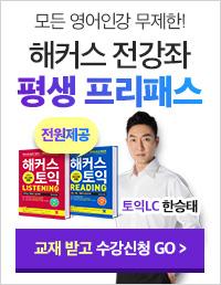 토익섹션_전강좌 평생프리패스