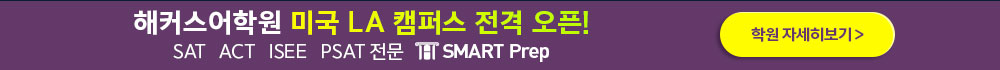 //gscdn.hackers.co.kr/champ/files/banner/imglib_files/banner/imglib/champ_SMARTPREP_open_1000x79.jpg