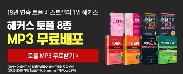 해커스 토플 MP3 무료 증정♥