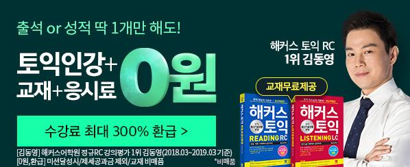 ★토익교재+인강+응시료0원 프리패스★