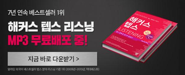 실제 텝스시험 성우음성으로 청해 정복!