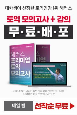 토익 모의고사+해설강의 무료배포