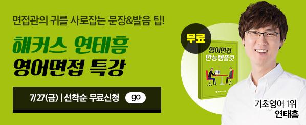 12/1(금) 국내 어학연수 맛보기 특강 ☞ 기초영어 ..