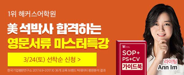 영문서류 마스터 특강 홍보영역