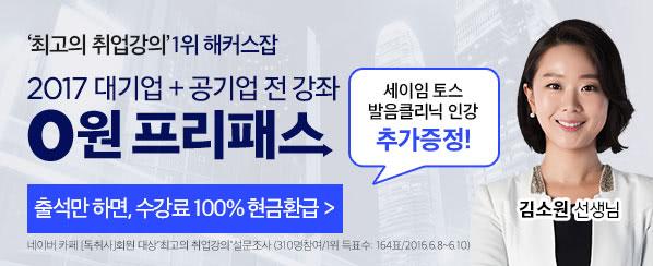 ★해커스잡 취업인강★출석만하면 0원!