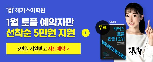 해커스토플★단1달점수보장반