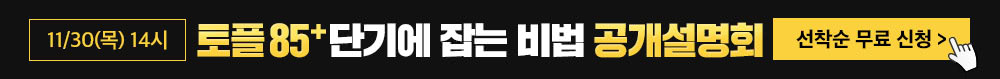 http://gscdn.hackers.co.kr/champ/files/banner/imglib_files/banner/imglib/hacac_toeflseminar1130_1000x79.jpg