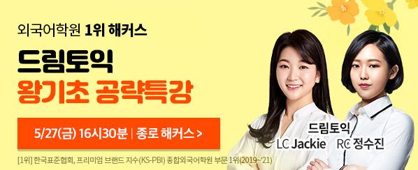 6/25까지감사연장★7월토익10%지원☞