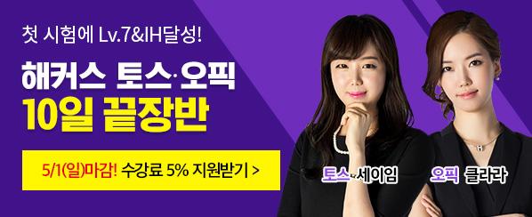 1월 토스오픽 인기강좌 무료예약!