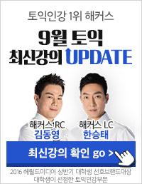 7월 최신인강_토익