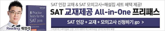 해커스프렙 SAT 교재제공 프리패스