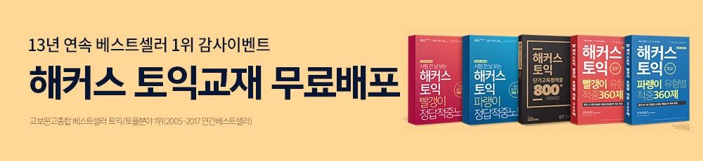 토익 서브메인 배너_교재 무료배포_인강