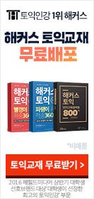 해커스인강 토익교재 무료배포