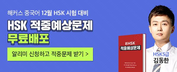 해커스 중국어 HSK 적중예상문제 급수별 무료배포! >..