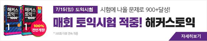 2일마감_토익_10월수강혜택