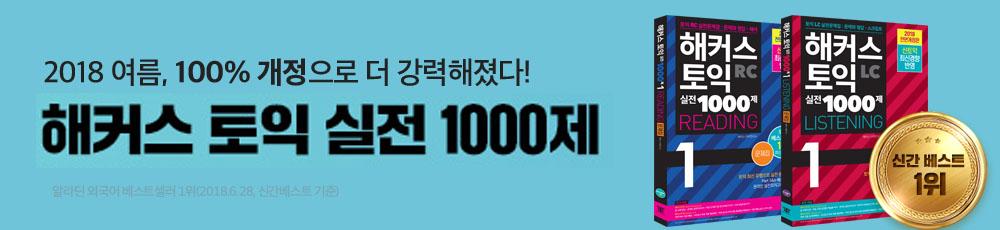 1000제 홍보페이지 배너