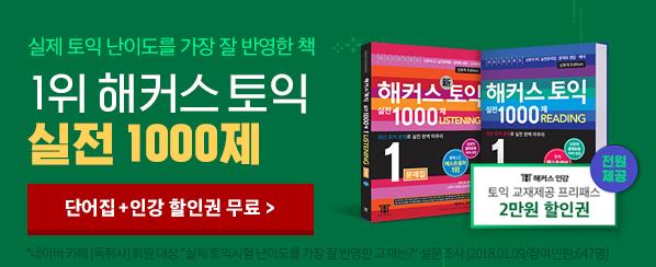 토익 실전단어집+인강할인권 무료★