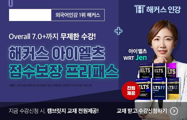 아이엘츠 인강, 아이엘츠인강 무제한 수강, 캠브릿지 교재 4권 제공