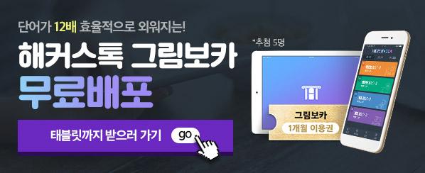 ★12배 효과적인 암기법 무료공개★