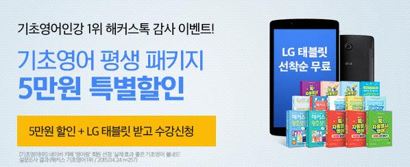 ★오늘 신청자 전원★ LG태블릿 PC 무료!