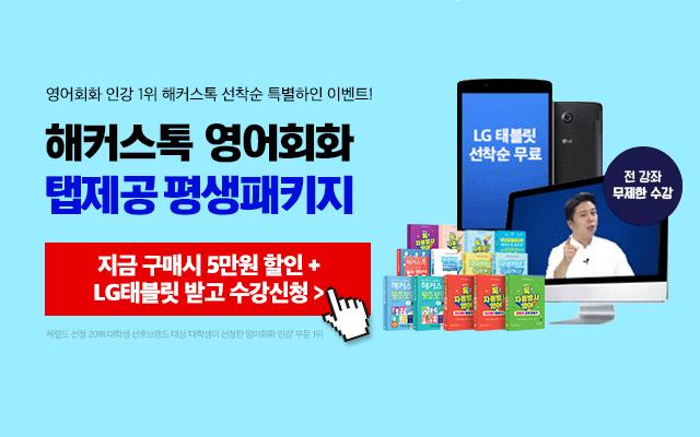 지금 신청 시 LG태블릿 무료!