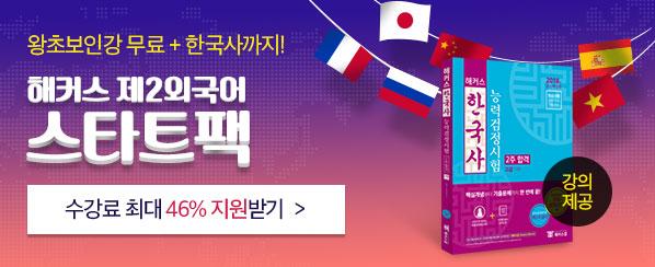 스타트팩 신청시, 취업인강까지 무료!