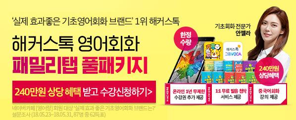 해커스톡 영어회화 올인원 스마트탭 패키지 ★