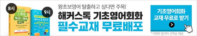 기초영어 스피킹캠프 국내어학연수과정