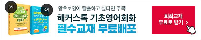 기초영어 교재무료배포 19시 ~ 21시 노출