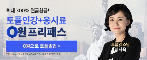 복잡한 미션없이★토플0원프리패스★