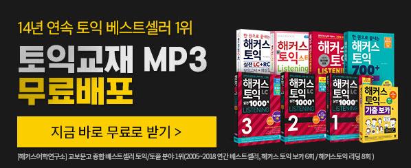 토익 고사장 소음버전 MP3 무료배포!