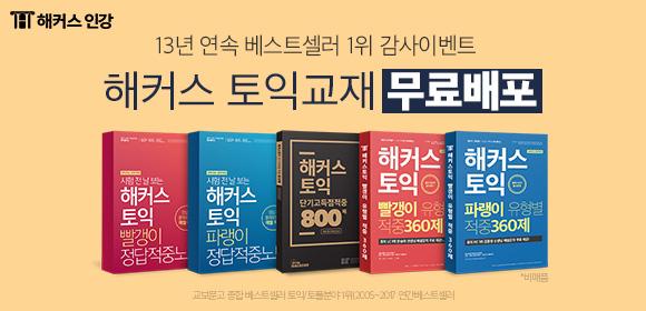 올 겨울방학 토익 종결★해커스 토익교재 무료배포