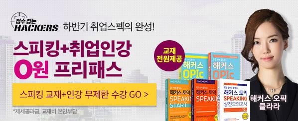스피킹+취업인강 0원 프리패스!