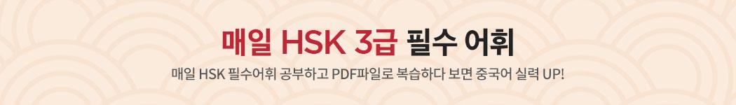 매일 HSK 3급 필수 어휘 - 매일 HSK 필수어휘 공부하고 PDF파일로 복습하다 보면 중국어 실력 UP!