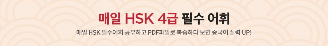 매일 HSK 4급 필수 어휘 - 매일 HSK 필수어휘 공부하고 PDF파일로 복습하다 보면 중국어 실력 UP!