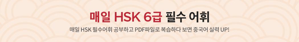 매일 HSK 6급 필수 어휘 - 매일 HSK 필수어휘 공부하고 PDF파일로 복습하다 보면 중국어 실력 UP!