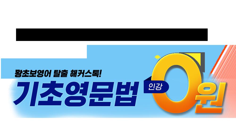 기초영어회화 1위 해커스톡 기초영문법 인강 0원 패키지로 영어문법 정복