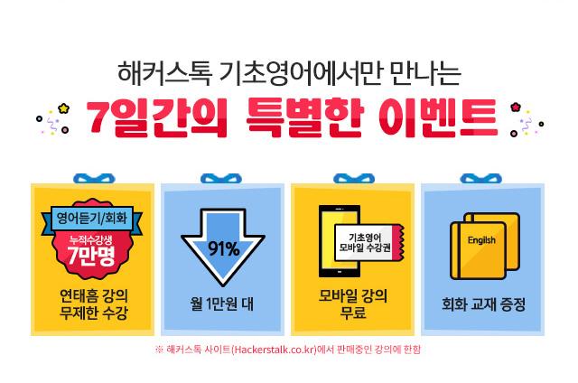해커스 실전회화 인강 모바일 수강권까지 무료