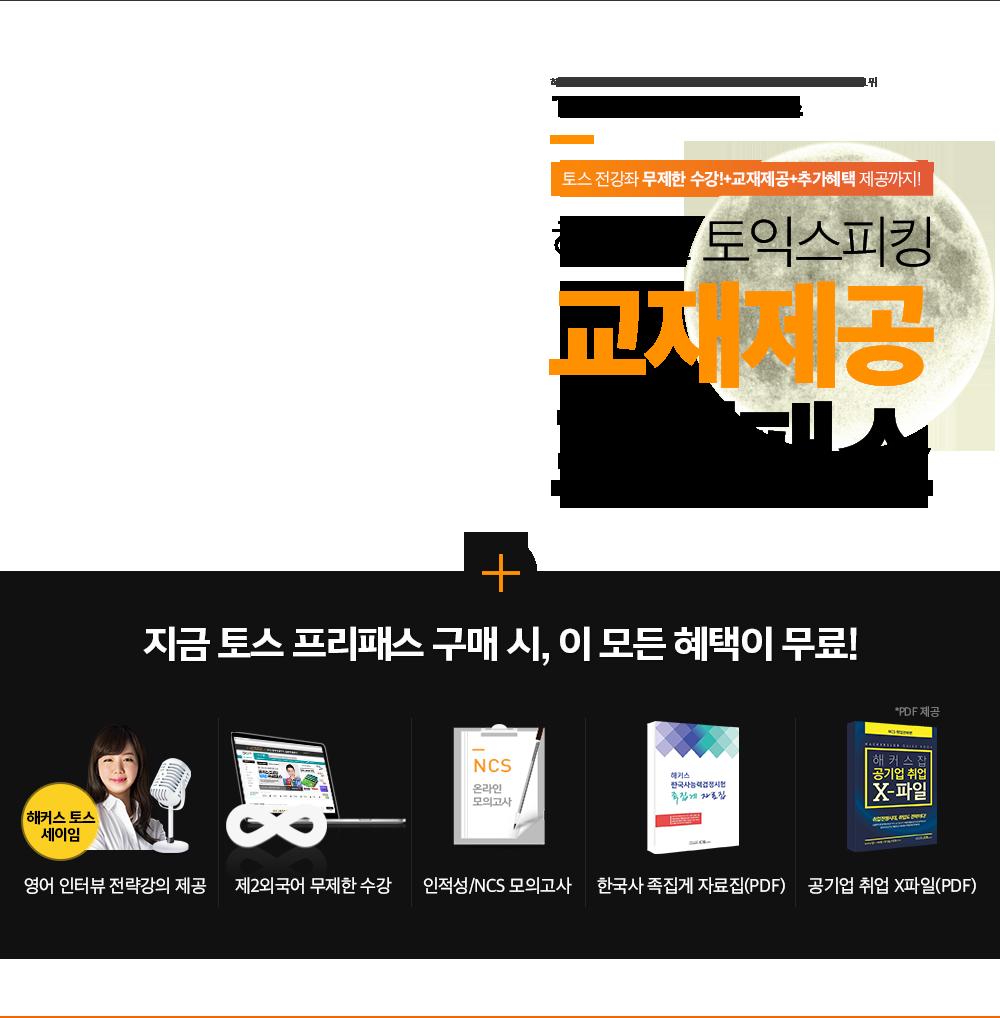 toeic speaking free pass 최신 토스 인강 무제한 수강+교재제공+추가 혜택까지!